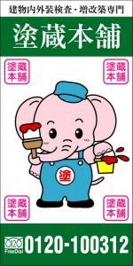 塗蔵本舗【ぬりぞうほんぽ】 フリーダイヤル  0120-100-312