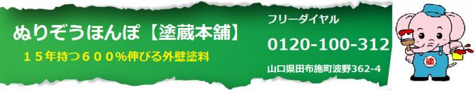 15年持つ600%伸びる外壁塗料 塗蔵本舗【ぬりぞうほんぽ】